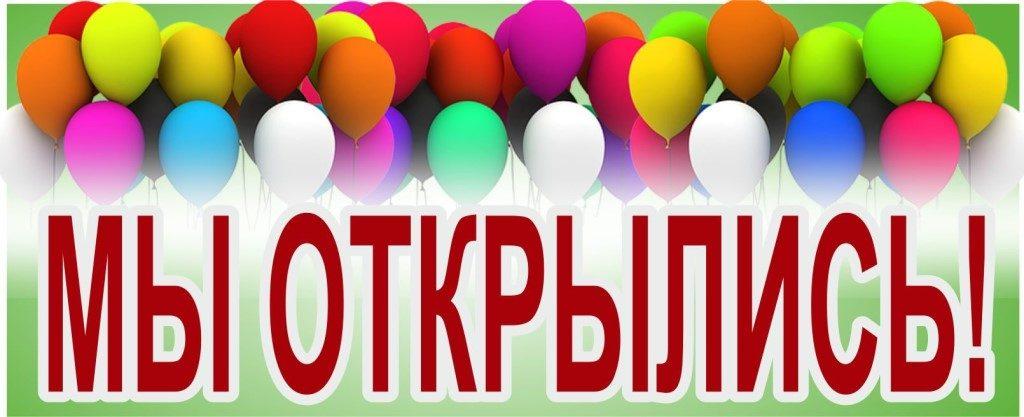 Мы открылись Золотая Пора Калининград